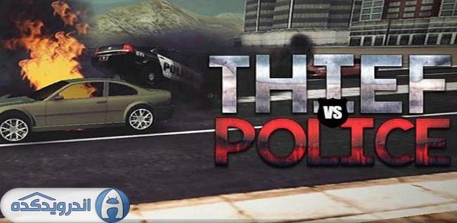دانلود بازی دزد و پلیس Thief vs police v1.3 اندروید