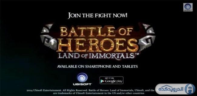 دانلود بازی نبرد قهرمانان Battle of Heroes v1.59.14 اندروید – همراه دیتا + تریلر
