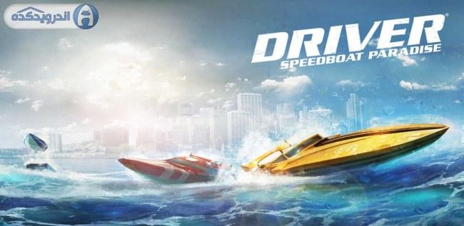 دانلود بازی قایقرانی سریع السیر Driver Speedboat Paradise v1.3.0 اندروید – همراه دیتا + تریلر