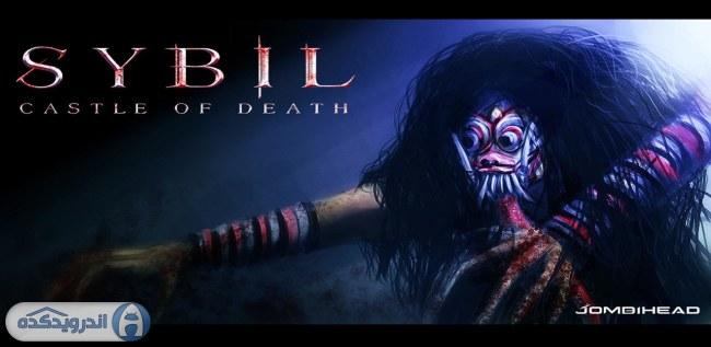 دانلود بازی قلعه مرگ Sybil: Castle of Death v1.0 اندروید – همراه دیتا + تریلر