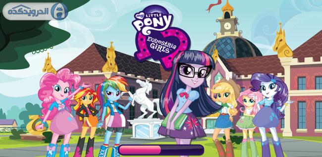 دانلود بازی دختران اسب سوار Equestria Girls v1.1.0 اندروید – همراه دیتا + تریلر