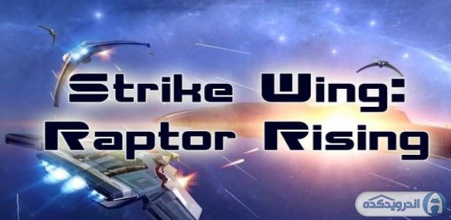 دانلود بازی یگان فضایی Strike Wing: Raptor Rising v1090.0 اندروید – همراه دیتا + تریلر