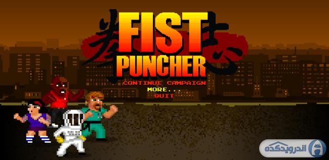 دانلود بازی مشت کوبنده Fist Puncher v1.0.0.35 اندروید – همراه دیتا + تریلر