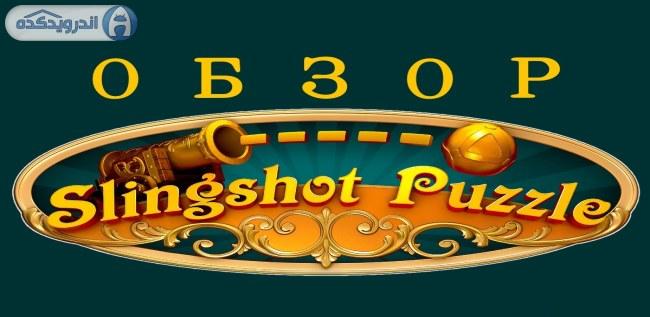 دانلود بازی پازل شلیکی Slingshot Puzzle v2.95 اندروید – همراه دیتا + تریلر