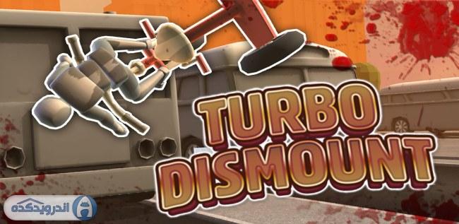 دانلود بازی شبیه ساز تصادف Turbo Dismount v1.13.1 اندروید – همراه دیتا + تریلر