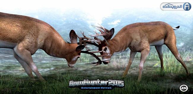 دانلود بازی کمان شکارچی Bow Hunter 2015 1.6 اندروید – همراه دیتا + تریلر + پول بینهایت