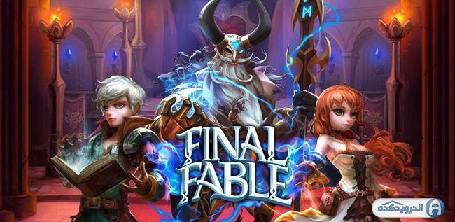 دانلود بازی افسانه نهایی Final Fable v1.9.1 اندروید + تریلر