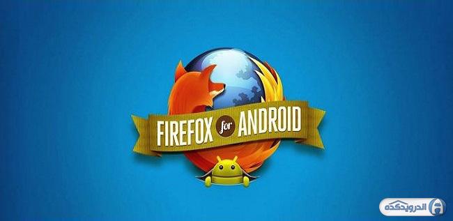 دانلود نرم افزار مرورگر فایرفاکس Firefox Browser for Android v39.0 – تریلر