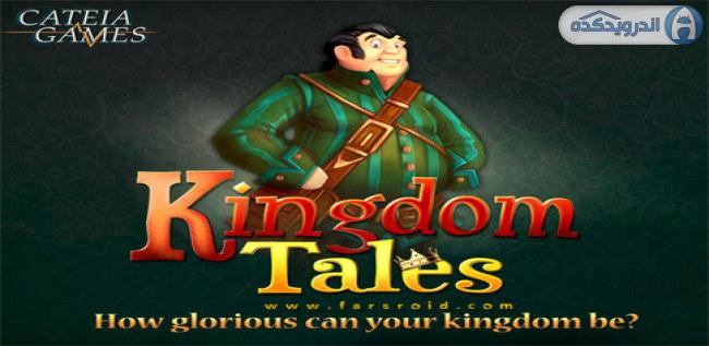 دانلود بازی افسانه پادشاهی Kingdom Tales v1.1.1 اندروید – همراه دیتا + تریلر