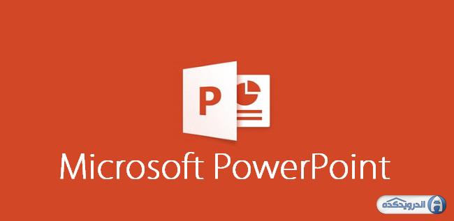 دانلود نرم افزار پاورپوینت Microsoft PowerPoint v16.0.4201.1008 اندروید- همراه دیتا+ تریلر