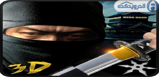 دانلود بازی نینجای قاتل Ninja Warrior Assassin 3D v1.0.3 اندروید