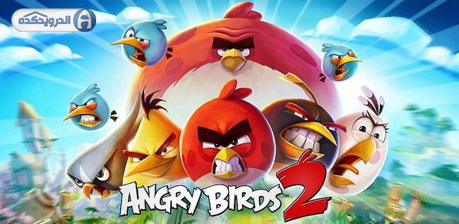 دانلود بازی پرندگان خشمگین ۲ – Angry Birds 2 v2.1.0 اندروید – همراه دیتا + تریلر