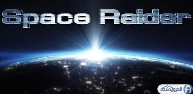 دانلود بازی مهاجم فضایی Space Raider v1.0 اندروید – همراه دیتا – آنلاک