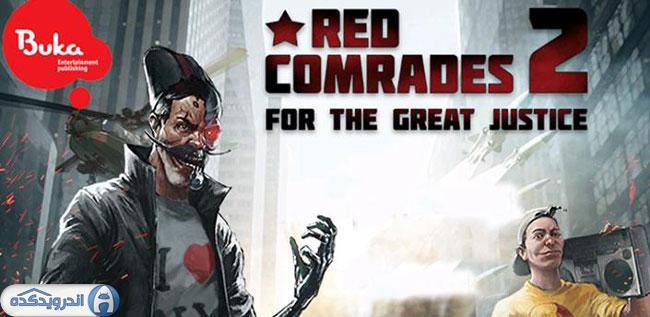 دانلود بازی فوق العاده زیبا و اکشن Red Comrades 2 For The Great Justice v1.0 اندروید – همراه دیتا