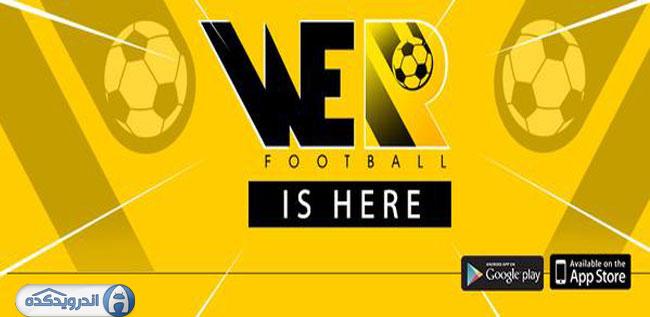 دانلود بازی فوتبال We R Football v2.7.9 اندروید – همراه دیتا + مود + تریلر