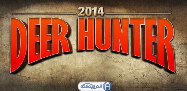 دانلود بازی شکارچی گوزن ۲۰۱۴ –  DEER HUNTER 2014 v2.10.1 اندروید + تریلر