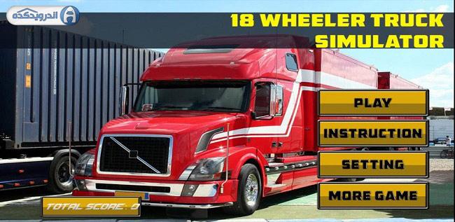 دانلود بازی ۱۸ چرخ آهنی Wheeler Truck Simulator 18 v1.1 اندروید