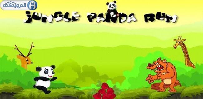 دانلود بازی پاندای جنگل Jungle panda run v1.01 اندروید