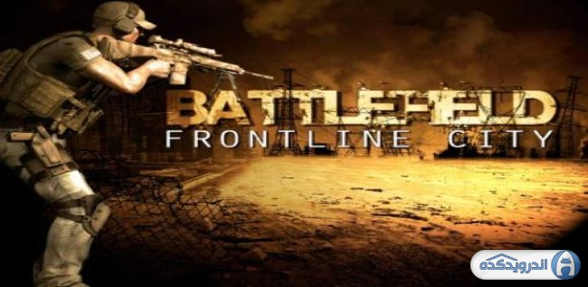 دانلود بازی خط مقدم شهر Battlefield Frontline City v1.0.9 اندروید – همراه دیتا + مود + تریلر