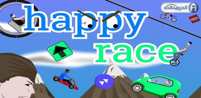 دانلود بازی مسابقه شاد Happy Race v1.2.2 اندروید – همراه نسخه مود + تریلر