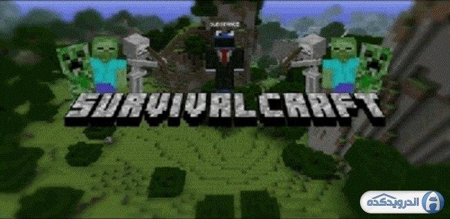دانلود بازی هنر بقا Survivalcraft v1.27.19.0 اندروید – همراه نسخه مود + تریلر
