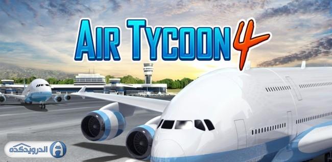 دانلود بازی سرمایه هوایی Air Tycoon 4 v1.2.0 اندروید – همراه دیتا + مود + تریلر
