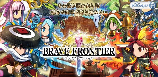 دانلود بازی مرز شجاعت Brave Frontier v1.3.6.0 اندروید + تریلر