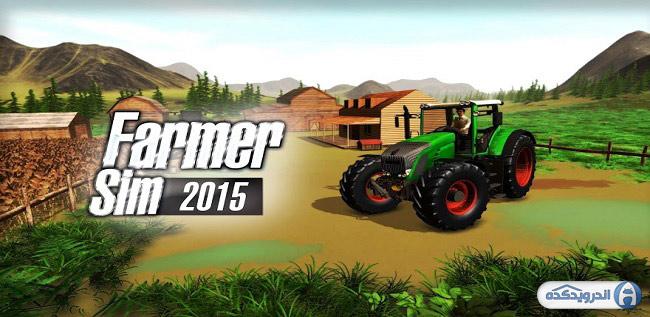 دانلود بازی شبیه سازی کشاورزی Farmer Sim 2015 v1.4.0 اندروید – همراه نسخه مود + تریلر
