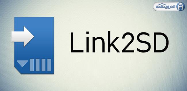 دانلود نرم افزار انتقال نرم افزارها و بازی ها به کارت حافظه Link2SD v4.0.12 اندروید + تریلر