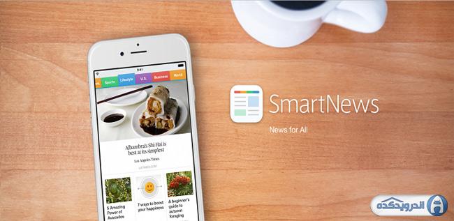دانلود نرم افزار اخبار هوشمند SmartNews v2.4.0 اندروید