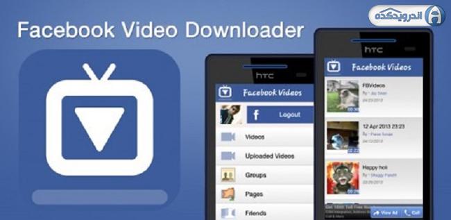 دانلود نرم افزاز دریافت ویدئو از فیسبوک Video Downloader for Facebook Pro v1.11 اندروید + تریلر