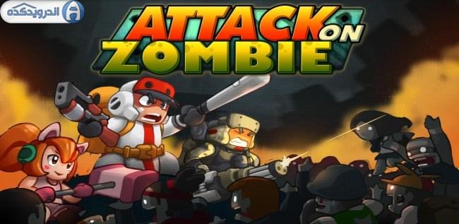 دانلود بازی حمله به زامبی ها AOZ: Zombie Avenger v1.27 اندروید + مود