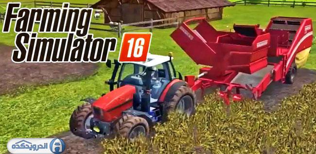 دانلود بازی شبیه ساز کشاورزی Farming Simulator 16 v1.0.0.6 اندروید – همراه دیتا + پول بی نهایت + تریلر