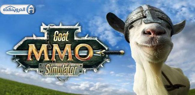 دانلود بازی شبیه ساز بز Goat Simulator MMO Simulator v1.0.4 اندروید – همراه دیتا + تریلر