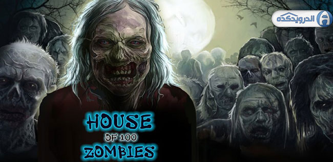 دانلود بازی خانه زامبی ها House of 100 Zombies v7.0 اندروید – همراه دیتا + تریلر