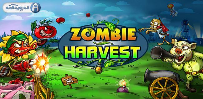 دانلود بازی جنگ زامبی ها Zombie Harvest v1.1.2 اندروید – همراه نسخه مود + تریلر
