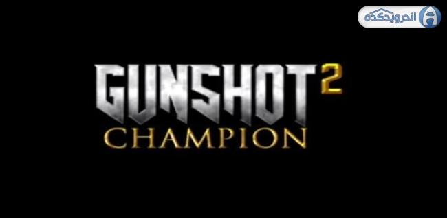 دانلود بازی قهرمان تیر اندازی Gun shot Champion 2 v2.0.2 اندروید – همراه نسخه مود + تریلر