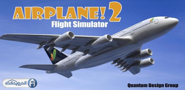 دانلود بازی شبیه ساز پرواز هواپیما ها Airplane! 2 v1.4 اندروید – همراه دیتا + تریلر + مود