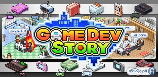 دانلود بازی داستان برنامه نویس Game Dev Story v1.2.0 اندروید – همراه نسخه مود + تریلر