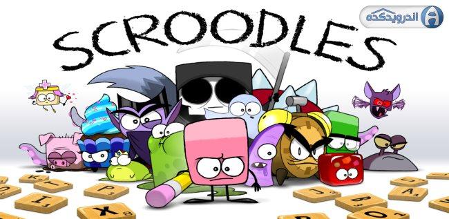 دانلود بازی جورچین کلمات Scroodles v1.4.4 اندروید – همراه تریلر