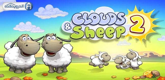 دانلود بازی ابر ها و گوسفندان Clouds & Sheep 2 v1.0.4 اندروید – همراه دیتا + مود + تریلر