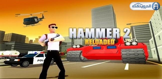 دانلود بازی چکش Hammer 2 v1.1.1 اندروید – همراه نسخه مود + تریلر