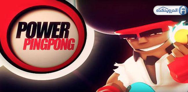 دانلود بازی پینگ پنگ قدرتی Power Ping Pong v1.0.0 اندروید – همراه دیتا + تریلر