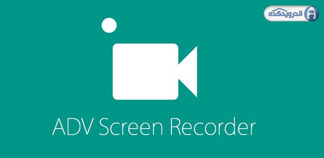 دانلود نرم افزار تهیه عکس و فیلم از صفحه نمایش ADV Screen Recorder v1.3.1 اندروید