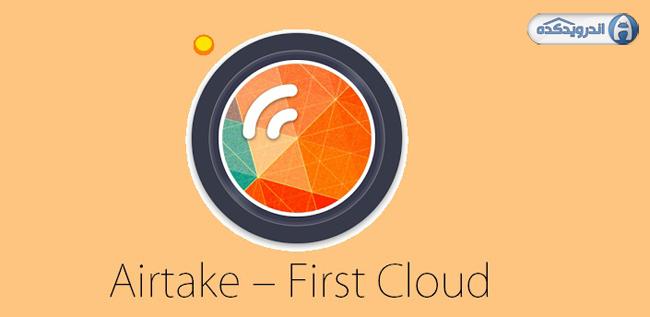 دانلود نرم افزار دوربین ایرتیک Airtake – First Cloud Camera v2.7.3 اندوید – همراه تریلر