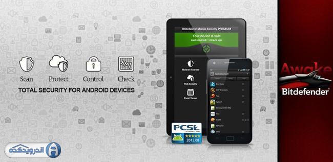 دانلود نرم افزار آنتی ویروس بیت دیفندر Bitdefender Mobile Security & Antivirus v3.2.51.151 اندروید