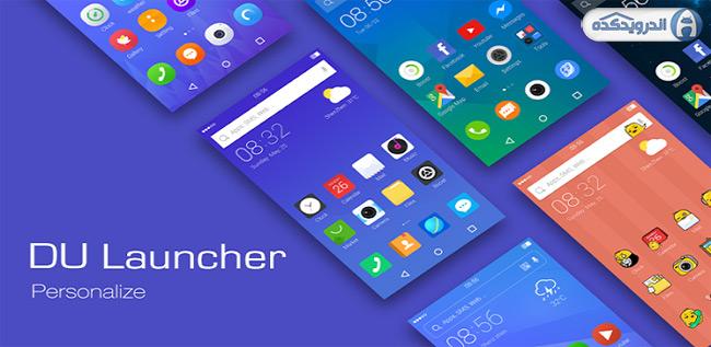 دانلود نرم افزار لانچر دی یو DU Launcher v1.3.0.5 اندروید