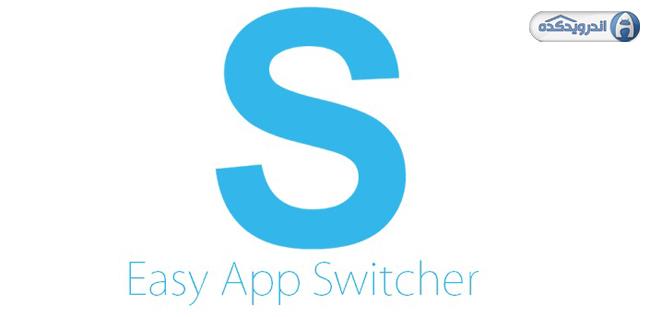 دانلود نرم افزار سوئیچ آسان برنامه ها Easy App Switcher v2.0.4 اندروید – همراه تریلر