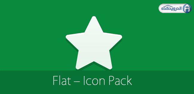 دانلود نرم افزار مجموعه آیکون فلت Flat – Icon Pack v2.5.1 اندروید