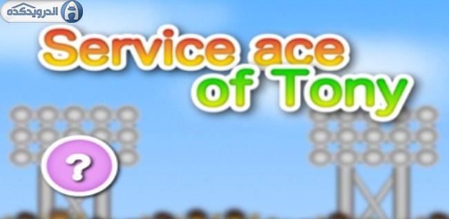 دانلود بازی تنیس تونی Service ace of Tony 1.2 اندروید